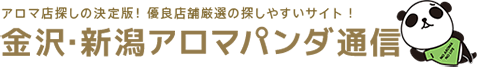 金沢や新潟でメンズエステや出張マッサージを探してお得に利用したいなら金沢アロマパンダ通信。